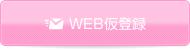 WEB仮登録
