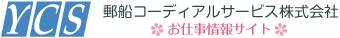 郵船コーディアルサービス株式会社 人材派遣・紹介お仕事情報サイト